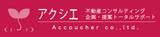 株式会社アクシエ オフィシャルホームページです。